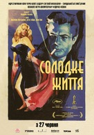 La dolce vita - Ukrainian Movie Poster (xs thumbnail)