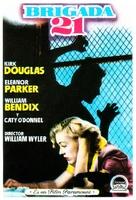 Detective Story - Spanish Movie Poster (xs thumbnail)