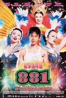 881 - Singaporean Movie Poster (xs thumbnail)