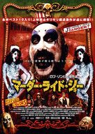 House of 1000 Corpses - Japanese Movie Poster (xs thumbnail)