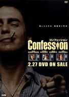 Confessions of a Dangerous Mind - Japanese Video release movie poster (xs thumbnail)