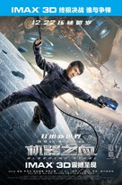 Bleeding Steel - Chinese Movie Poster (xs thumbnail)