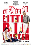 Little Big Master - Chinese Movie Poster (xs thumbnail)