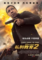 The Equalizer 2 - Chinese Movie Poster (xs thumbnail)