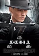 Public Enemies - Ukrainian Movie Poster (xs thumbnail)