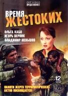 """Vremya zhestokikh"" - Russian DVD cover (xs thumbnail)"