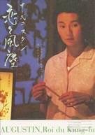Augustin, roi du Kung-fu - Japanese poster (xs thumbnail)