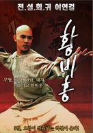 Once Upon A Time In China - South Korean Movie Poster (xs thumbnail)
