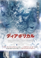 The Diabolical - Japanese Movie Poster (xs thumbnail)