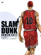 """Slam Dunk"" - Japanese Video release poster (xs thumbnail)"
