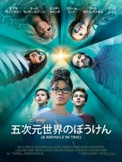 A Wrinkle in Time - Japanese Movie Poster (xs thumbnail)