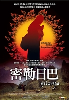 Milarepa - Taiwanese Movie Poster (xs thumbnail)