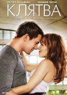 The Vow - Russian DVD cover (xs thumbnail)