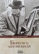Beregis avtomobilya - Russian DVD cover (xs thumbnail)