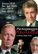The Quiller Memorandum - Russian DVD cover (xs thumbnail)