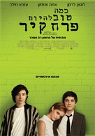 The Perks of Being a Wallflower - Israeli Movie Poster (xs thumbnail)