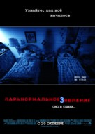 Paranormal Activity 3 - Russian Movie Poster (xs thumbnail)