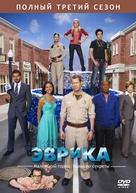 """Eureka"" - Russian Movie Cover (xs thumbnail)"