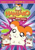 """Tottoko Hamutaro"" - French DVD cover (xs thumbnail)"