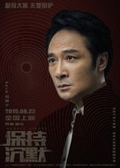Remain Silent - Chinese Movie Poster (xs thumbnail)