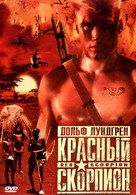 Red Scorpion - Russian DVD cover (xs thumbnail)