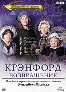 """Cranford"" - Russian DVD movie cover (xs thumbnail)"