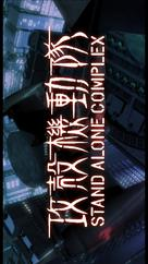 """Kôkaku kidôtai: Stand Alone Complex"" - Japanese Logo (xs thumbnail)"