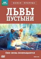 """The Natural World"" - Russian DVD movie cover (xs thumbnail)"