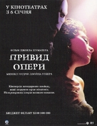 The Phantom Of The Opera - Ukrainian Movie Poster (xs thumbnail)