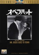 Mr. Deeds Goes to Town - Japanese Movie Cover (xs thumbnail)