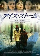 The Ice Storm - Japanese DVD cover (xs thumbnail)