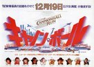 The Cannonball Run - Japanese Movie Poster (xs thumbnail)