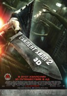 Silent Hill: Revelation 3D - Russian Movie Poster (xs thumbnail)