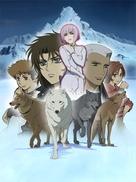 """Wolf's Rain"" - Japanese Key art (xs thumbnail)"