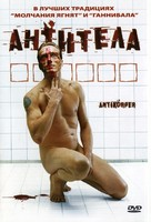 Antikörper - Russian DVD movie cover (xs thumbnail)