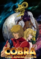 """Cobra the Animation"" - Japanese Movie Poster (xs thumbnail)"
