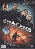 Universal Soldier: Regeneration - Thai Movie Cover (xs thumbnail)