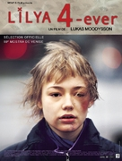 Lilja 4-ever - French Movie Poster (xs thumbnail)