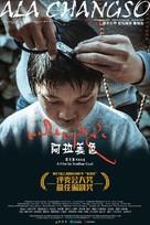 Ala Changso - Chinese Movie Poster (xs thumbnail)