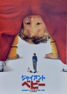 Honey I Blew Up the Kid - Japanese Movie Poster (xs thumbnail)
