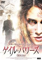 Exorcism: The Possession of Gail Bowers - Japanese DVD cover (xs thumbnail)