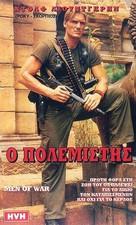 Men Of War - Greek VHS cover (xs thumbnail)
