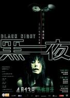 Black Night - Hong Kong poster (xs thumbnail)