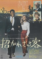 Guess Who's Coming to Dinner - Japanese Movie Poster (xs thumbnail)