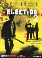 Hak se wui yi wo wai kwai - German DVD cover (xs thumbnail)
