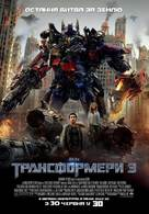 Transformers: Dark of the Moon - Ukrainian Movie Poster (xs thumbnail)