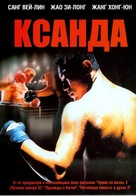 Xanda - Russian Movie Cover (xs thumbnail)