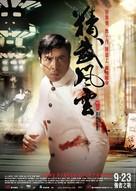 Ye xing xia Chen Zhen - Hong Kong Movie Poster (xs thumbnail)