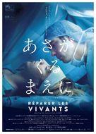 Réparer les vivants - Japanese Movie Poster (xs thumbnail)