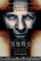 The Rite - Hong Kong Movie Poster (xs thumbnail)
